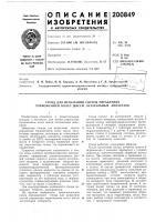 Патент 200849 Стенд для испытаний систем управления торможением колес шасси летательных аппаратов