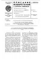 Патент 839763 Устройство для электрического освещенияпассажирского вагона ot источникапостоянного toka