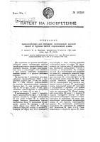Патент 19336 Приспособление для отрезания маятниковой круглой пилой от брусков частей определенной длины