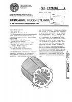 Патент 1226569 Шихтованный магнитопровод