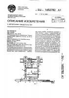 Патент 1652782 Устройство для загрузки и выгрузки заготовок из печи