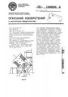 Патент 1206888 Индуктор электрической машины