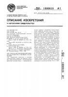 Патент 1400818 Способ автоматической сварки под флюсом стыковых соединений