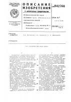 Патент 842760 Устройство для ввода данных