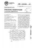 Патент 1345306 Демодулятор амплитудно-модулированных сигналов