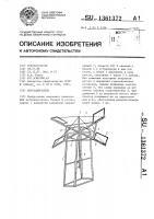 Патент 1361372 Ветродвигатель