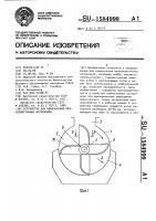 Патент 1584999 Устройство для измельчения вязкопластичных материалов