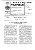 Патент 725263 Устройство для автоматического набора телефонных номеров