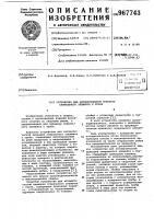 Патент 967743 Устройство для автоматической приварки спирального элемента к трубе