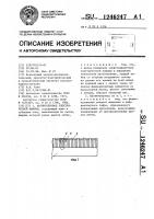 Патент 1246247 Магнитопровод электрической машины