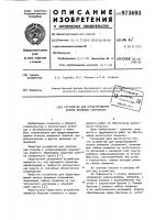 Патент 973693 Устройство для предотвращения эрозии земляных сооружений