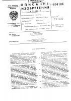 Патент 694104 Трансформатор