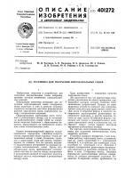Патент 401272 Установка для получения эпитаксиальных слоев
