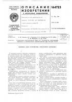 Патент 164723 Машина для устройства трубчатого дренажа