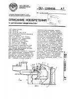 Патент 1399408 Рабочее оборудование бестраншейного дреноукладчика