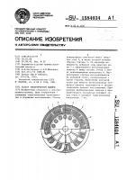 Патент 1584034 Статор электрической машины