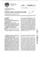 Патент 1765425 Машина для добычи кускового торфа