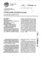 Патент 1708446 Триерный цилиндр