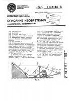 Патент 1145143 Штабелюющая машина
