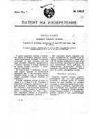 Патент 16612 Шпрынка ткацкого станка