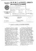 Патент 990070 Устройство для подачи и распределения фильтруемого продукта на горизонтальную фильтрующую поверхность
