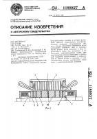 Патент 1188827 Электрическая машина переменного тока