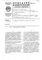 Патент 444070 Трубопоршневая установка