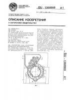 Патент 1360989 Устройство для групповой обработки лесоматериалов