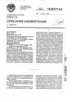 Патент 1838377 Устройство для брикетирования отходов кенафа