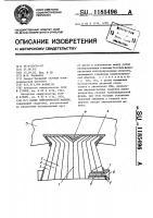 Патент 1185496 Полюс электрической машины