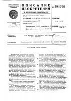 Патент 981705 Способ работы газлифта
