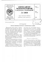 Патент 159930 Патент ссср  159930