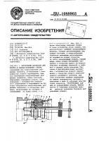 Патент 1088903 Внутренний центратор для сборки и сварки кольцевых стыков