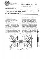 Патент 1433703 Установка для автоматической сварки по замкнутому контуру