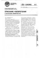 Патент 1282905 Способ флотационной доводки магнетитовых концентратов