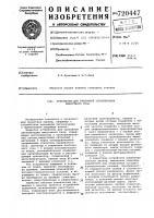 Патент 720447 Устройство для тревожной сигнализации емкостного типа