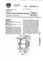 Патент 1803591 Осевая реверсивная турбина