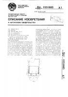 Патент 1551605 Контейнер