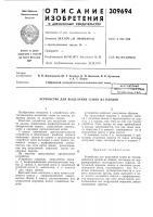 Патент 309694 Устройство для выделения семян из плодов