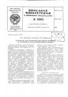 Патент 159453 Патент ссср  159453