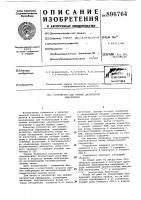 Патент 896764 Устройство для приема дискретной информации