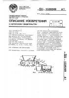 Патент 1530249 Установка для измельчения