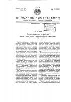 Патент 64335 Манипуляционное устройство