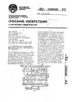 Патент 1580569 Устройство для распознавания импульсных сигналов с внутриимпульсной модуляцией