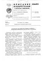 Патент 336493 Устройство для измерения ошибки взаимного положения поверхности детали при ее врашении