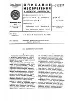 Патент 712227 Манипулятор для сварки