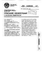 Патент 1449348 Способ бетонирования монолитных конструкций