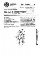 Патент 1009837 Транспортное средство