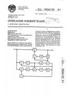 Патент 1826132 Устройство подавления помех
