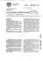 Патент 1810321 Способ флегматизации порохов